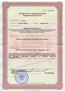 License Medical Center Your doctor Shuya